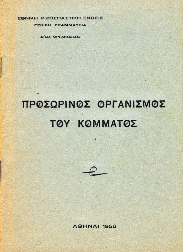 <b>4 Ιανουαρίου 1956</b><br><br>Ιδρύει την Εθνική Ριζοσπαστική Ένωση (ΕΡΕ)