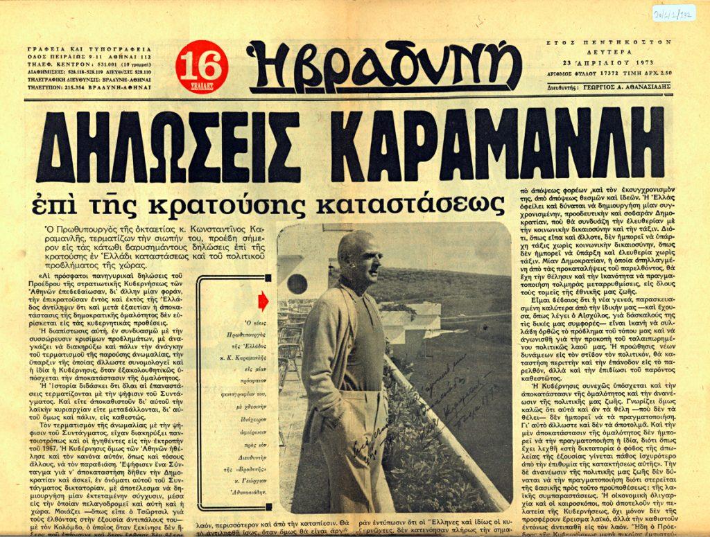 <b>1967-1974</b><br><br>Σημαντικές δημόσιες παρεμβάσεις για την καταγγελία του δικτατορικού καθεστώτος και τη μετάβαση στη Δημοκρατία